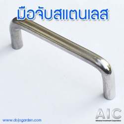 Stainless Handle - 75 mm