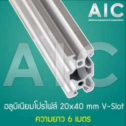 Aluminium Profile 20x40 mm - V-Slot