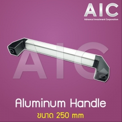 Aluminum Handle - 250 mm