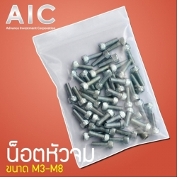 Socket Cap Head Screw - M5x40