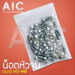 Socket Cap Head Screw - Zine (ชุบขาว)