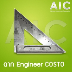 ฉาก Engineer COSTO