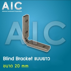 Blined Bracket แบบ ยาว 20mm Pack 4