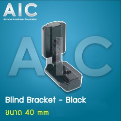 Blind Bracket 40 mm Black - Pack 4