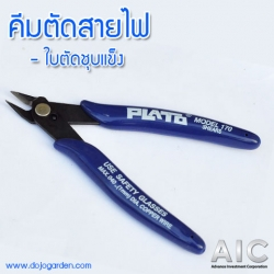 Cable Cutter คีมตัดสายไฟ